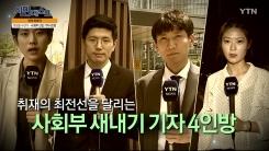 [7월 7일 시민데스크] YTN 이야기 - 신입사원 '사회부 기자'