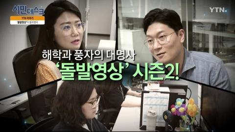 [7월 14일 시민데스크] YTN 이야기 - 돌발영상