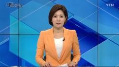 7월 14일 YTN 시민데스크