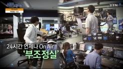 [7월 21일 시민데스크] YTN 이야기 - 부조정실