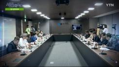 [7월 28일 시민데스크] YTN 시청자위원회 - 안건: 경제 부문 중심