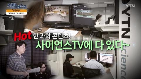 [8월 4일 시민데스크] YTN 이야기 - 사이언스TV