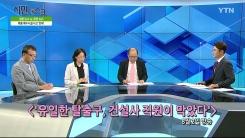 [8월 11일 시민데스크] 잘한 뉴스 대 못한 뉴스 - '목동배수시설 사고, 시사대담 후속 보도' 관련