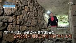 [8월 11일 시민데스크] 내가 본 DMB - 한국의 문화유산