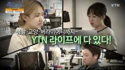 [8월 11일 시민데스크] YTN 이야기 - YTN 라이프