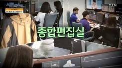 [8월 18일 시민데스크] YTN 이야기 - 종합편집실