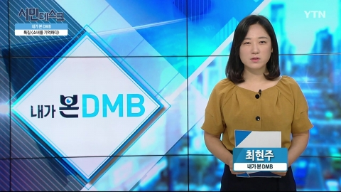 [8월 25일 시민데스크] 내가 본 DMB - 소녀를 기억하다