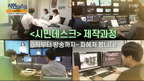 [8월 25일 시민데스크] YTN 이야기 - 시민데스크 제작과정