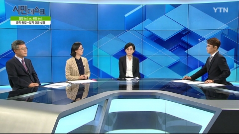 [9월 8일 시민데스크] 잘한 뉴스 vs. 못한 뉴스 -  청소노동자실태 고발보도 등 관련