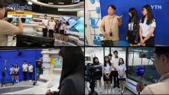 [9월 8일 시민데스크] YTN 이야기 -  견학투어
