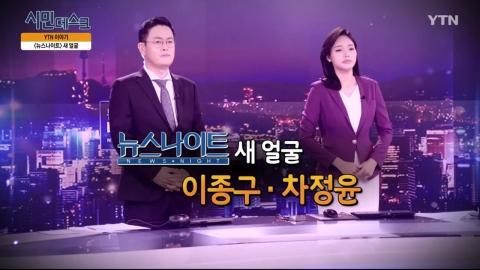 [10월 6일 시민데스크] YTN 이야기 - 뉴스나이트의 새 얼굴