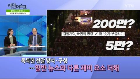 [10월 13일 시민데스크] 잘한 뉴스 vs. 못한 뉴스 - '3분 뉴스, 집회인원분석, 태풍, 대담이슈' 관련