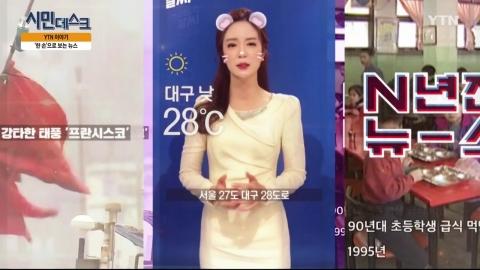 [10월 13일 시민데스크] YTN 이야기 - 한손뉴스