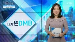 [10월 20일 시민데스크] 내가 본 DMB - 미세먼지 해결 프로젝트 숨 편한 대한민국