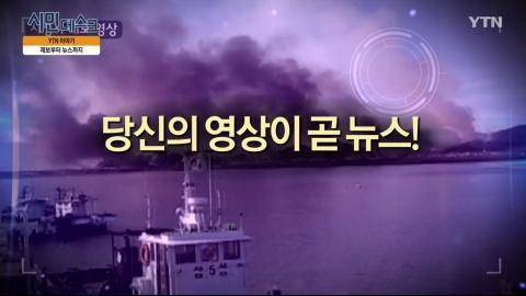 [10월 20일 시민데스크] YTN 이야기 - 여러분의 제보가 곧 뉴스