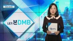 [11월 10일 시민데스크] 내가 본 DMB - 'DMZ, 새로운 여정' 2부