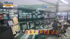 [11월 17일 시민데스크] YTN 이야기 - 마지막 이야기