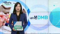 [11월 24일 시민데스크] 내가 본 DMB - '뉴스캠핑'