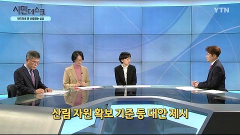 [12월 15일 시민데스크] 잘한 뉴스 vs. 못한 뉴스 - 人터View, 미세먼지측정기술 등 관련