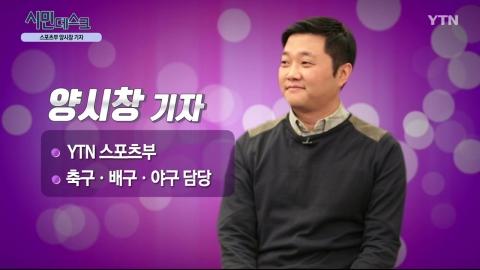 [12월 15일 시민데스크] 전격인터뷰 취재 후 - 양시창 기자
