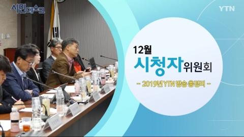 [12월 22일 시민데스크] 12월 시청자위원회