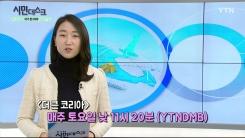 [12월 29일 시민데스크] 내가 본 DMB - 더 큰 코리아