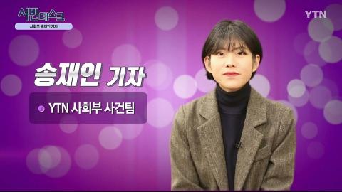 [1월 12일 시민데스크] 전격인터뷰 취재 후 - 송재인 기자