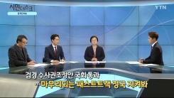 [1월 19일 시민데스크] 잘한 뉴스 vs. 못한 뉴스 - '패스트트랙 수사 법률분석' 관련