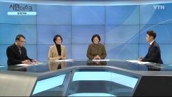 [1월 26일 시민데스크] 잘한 뉴스 vs. 못한 뉴스 - '플랫폼 노동자/김용균법' 관련