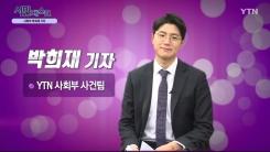 [2월 16일 시민데스크] 전격인터뷰 취재 후 - 박희재 기자