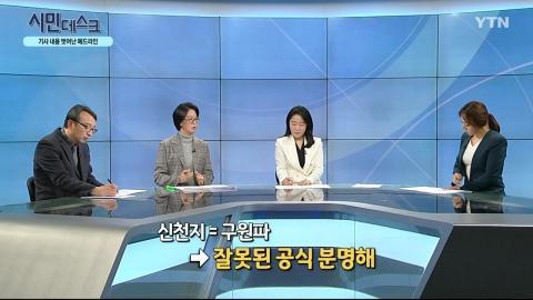 [3월 15일 시민데스크] 잘한 뉴스 vs. 못한 뉴스 - 코로나19 보도