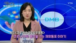 [3월 15일 시민데스크] 내가 본 DMB -  특집 '코로나19 특집 글로벌 리포트'