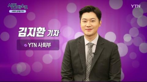[3월 15일 시민데스크] 전격인터뷰 취재 후 - 김지환 기자