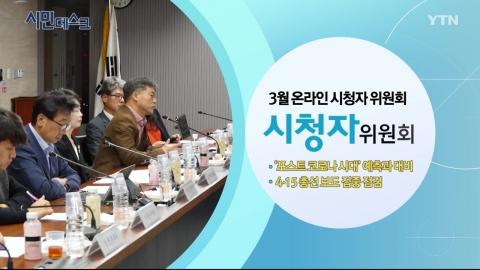 [3월 29일 시민데스크] 3월 시청자위원회