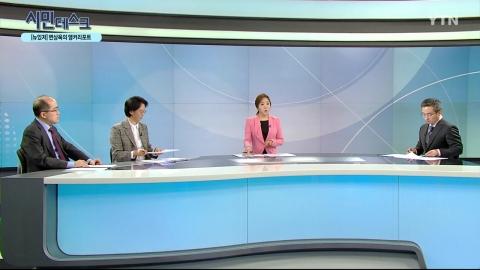 [4월 5일 시민데스크] 잘한 뉴스 vs. 아쉬운 뉴스 - YTN보도