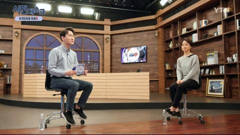 [4월 5일 시민데스크] 전격인터뷰 취재 후 - 차유정 기자