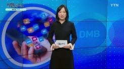 [4월 12일 시민데스크] 내가 본 DMB - 뉴스캠핑