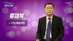 [4월 12일 시민데스크] 전격인터뷰 취재 후 - 류재복 해설위원