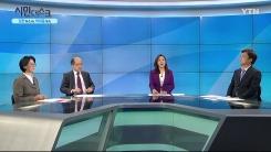 [4월 19일 시민데스크] 잘한 뉴스 vs. 아쉬운 뉴스 - YTN보도