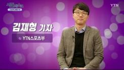 [4월 19일 시민데스크] 전격인터뷰 취재 후 -  김재형 기자