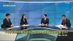 [4월 26일 시민데스크] 잘한 뉴스 vs. 아쉬운 뉴스 - YTN보도