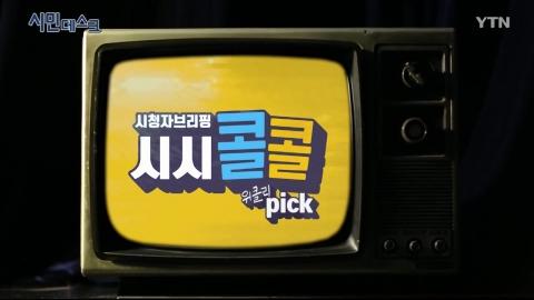 [6월 21일 시민데스크] 시청자브리핑 시시콜콜 위클리 픽