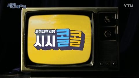 [6월 28일 시민데스크] 시청자브리핑 시시콜콜 위클리 픽