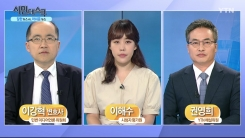 [7월 5일 시민데스크] 잘한 뉴스 vs. 아쉬운 뉴스 - YTN보도