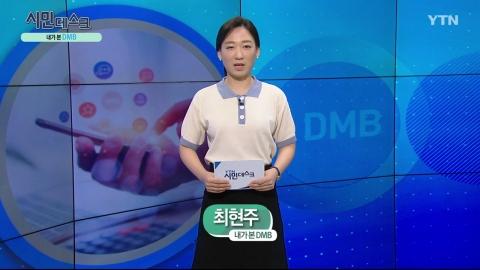 [7월 5일 시민데스크] 내가 본 DMB -  구석구석 코리아