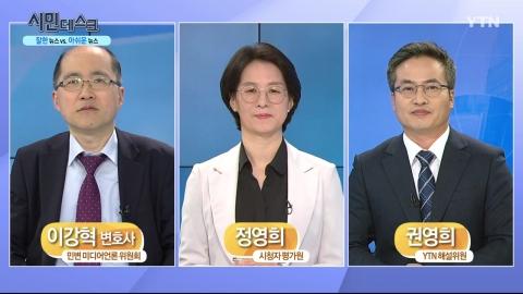 [7월 12일 시민데스크] 잘한 뉴스 vs. 아쉬운 뉴스 - YTN보도