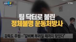 [7월 12일 시민데스크] 시청자브리핑 시시콜콜 위클리 픽
