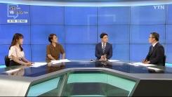 [7월 19일 시민데스크] 잘한 뉴스 vs. 아쉬운 뉴스 - YTN보도