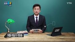 [9월 13일 시민데스크] 시청자브리핑 시시콜콜 위클리 픽