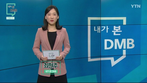[10월 11일 시민데스크] 내가 본 DMB - 인생고수